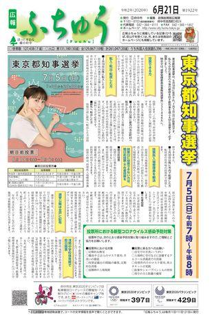 広報ふちゅう 令和2年6月21日号