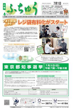 広報ふちゅう 令和2年7月1日号