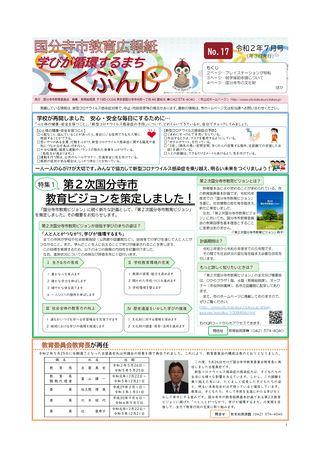 国分寺市教育広報誌 学びが循環するまち こくぶんじ No.17 令和2年7月号