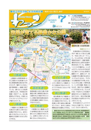 狛江市民活動・生活情報誌 わっこ 令和2年7月号