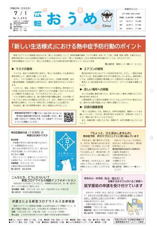 広報おうめ 令和2年7月1日号