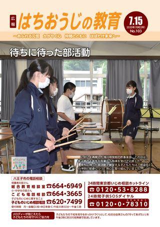 広報はちおうじ 令和2年7月15日号 特集号 「はちおうじの教育103号」