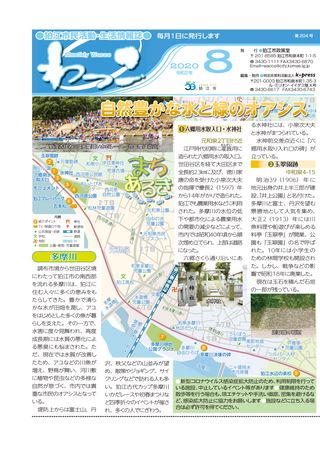 狛江市民活動・生活情報誌 わっこ 令和2年8月号