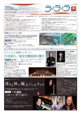 八王子市学園都市文化ふれあい財団情報紙 ラララ 2020年8月号