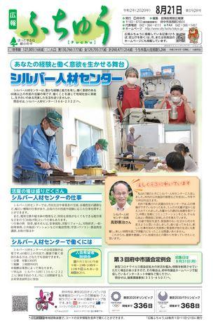 広報ふちゅう 令和2年8月21日号
