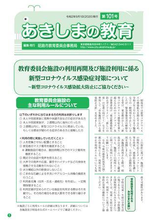 あきしまの教育 第101号 令和2年9月1日号