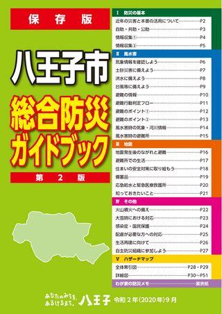 保存版 八王子市 総合防災ガイドブック 第2版 令和2年(2020年)9月