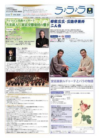 八王子市学園都市文化ふれあい財団情報紙 ラララ 2020年9月号