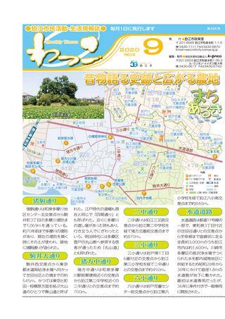 狛江市民活動・生活情報誌 わっこ 令和2年9月号