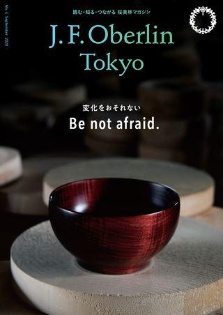 読む・知る・つながる 桜美林マガジン J.F.Oberlin Tokyo No. 4 September 2020