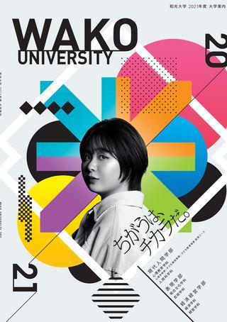 和光大学 2021年度 大学案内 WAKO UNIVERSITY 2021