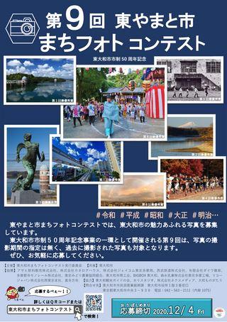 第9回東やまと市 まちフォトコンテスト(ポスター)