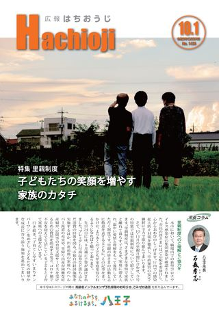広報はちおうじ 令和2年10月1日号