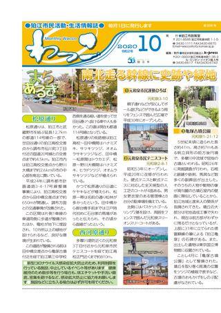 狛江市民活動・生活情報誌 わっこ 令和2年10月号