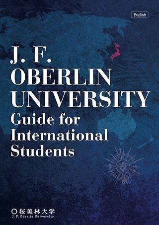 J.F. OBERLIN UNIVERSITY Guide for international Students(English Version) 桜美林大学 学校案内(英語)