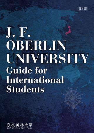 J.F. OBERLIN UNIVERSITY Guide for international Students 桜美林大学 学校案内(日本語)