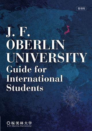 J.F. OBERLIN UNIVERSITY Guide for international Students (Korean Version) 桜美林大学 学校案内(韓国語)