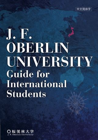 J.F. OBERLIN UNIVERSITY Guide for international Students (Chinese Version) 桜美林大学 学校案内(中国語 簡体字)