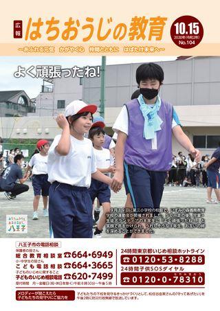 広報はちおうじの教育 2020年(令和2年)10/15号 No.104