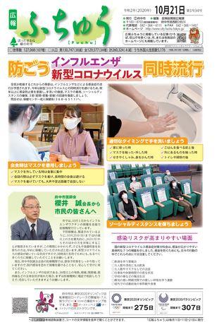 広報ふちゅう 令和2年10月21日号