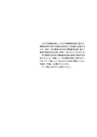 八王子市環境白書2020