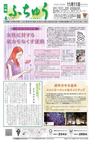 広報ふちゅう 令和2年11月11日号