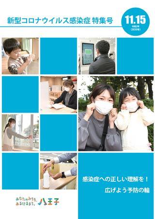 広報はちおうじ 令和2年11月15日号 新型コロナウイルス感染症特集号