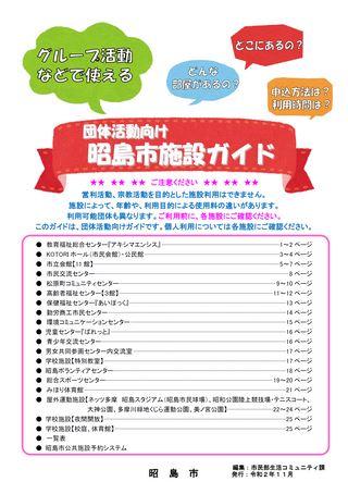 団体活動向け 昭島市施設ガイド