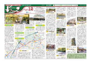 狛江市民活動・生活情報誌 わっこ 令和2年12月号