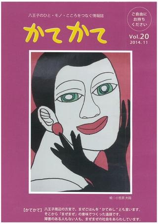 かてかて Vol.20 2014.11