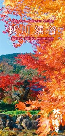 秋川渓谷 秋-冬 パンフレット(A4版)