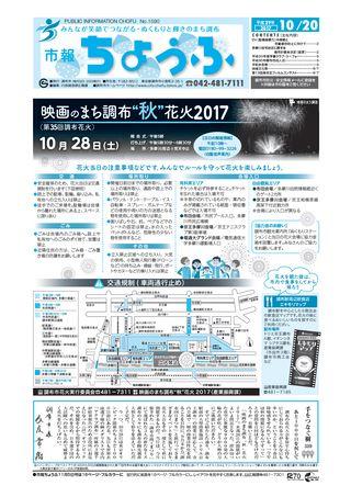 市報ちょうふ 平成29年10月20日号