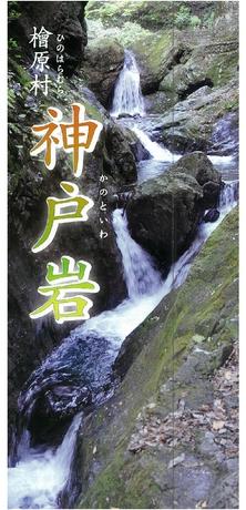 檜原村 神戸岩(かのといわ)