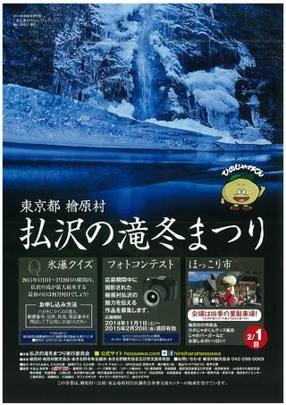 檜原村 払沢(ほっさわ)の滝 冬祭り